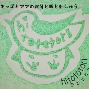 手芸刺繍のhitototori アイコン